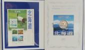 【落札実績】地方自治60周年記念 千円銀貨幣Bセット