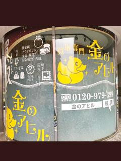 オークション代行-まるオク取扱店 たくみや 船橋店