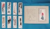【落札実績】中国切手 斉白石作品選16種完+小型シート