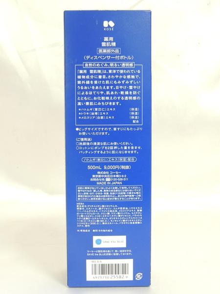 雪肌精 化粧水 500ml スーパービッグ 30th限定ボトル