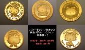 【落札実績】ハローキティ 純金メダルコレクション