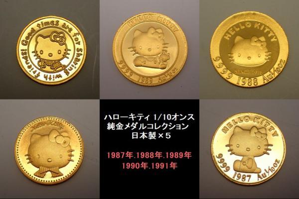 ハローキティ1/10oz純金メダルコレクション日本製