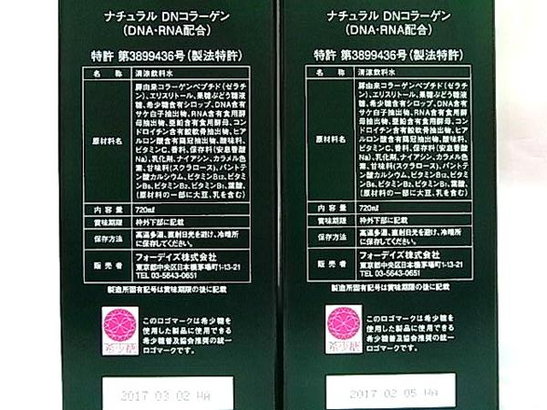 FORDAYS ナチュラル DN コラーゲン 720ml:消費期限等の記載部分