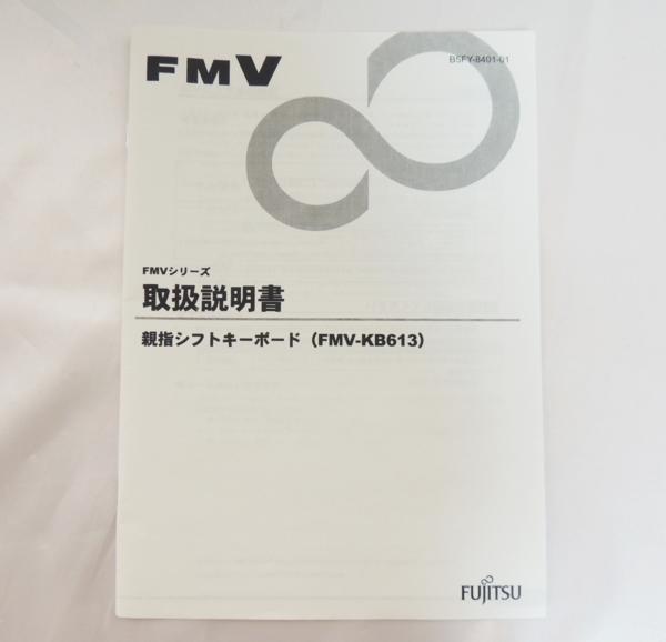 富士通 親指シフト キーボード FMV-KB613