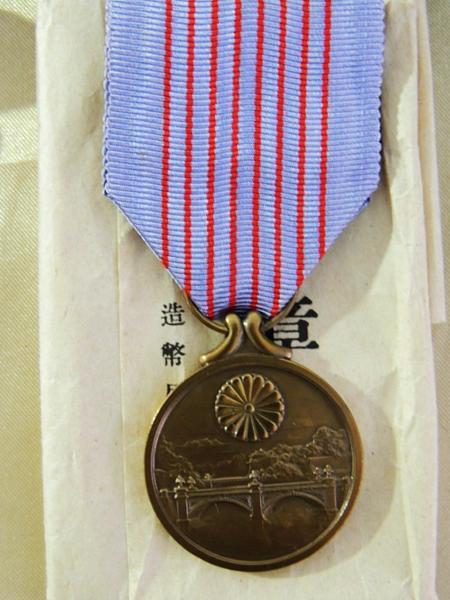 勲章・紀元二千六百年祝典記念章