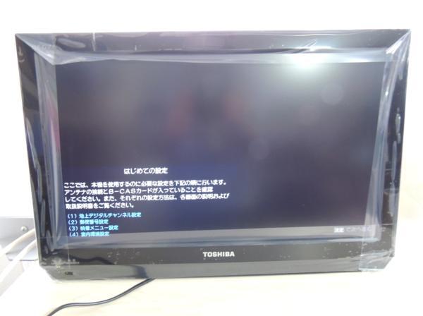 東芝レグザ TOSHIBA REGZA 19B3 11年製19インチ液晶テレビ