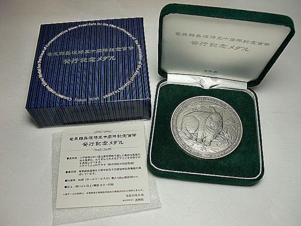 *純銀* 奄美群島復帰五十周年記念貨幣 発行記念メダル