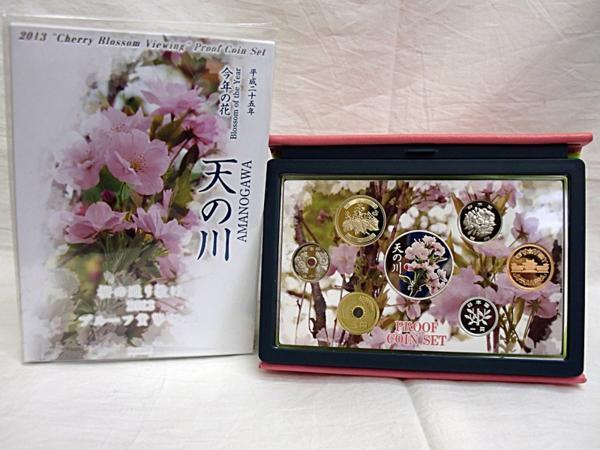 2013年/平成25年 桜の通り抜け プルーフ 貨幣セット 天の川