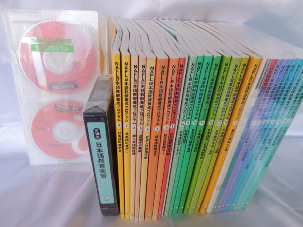 アルク 日本語教師養成プログラム 教材セット