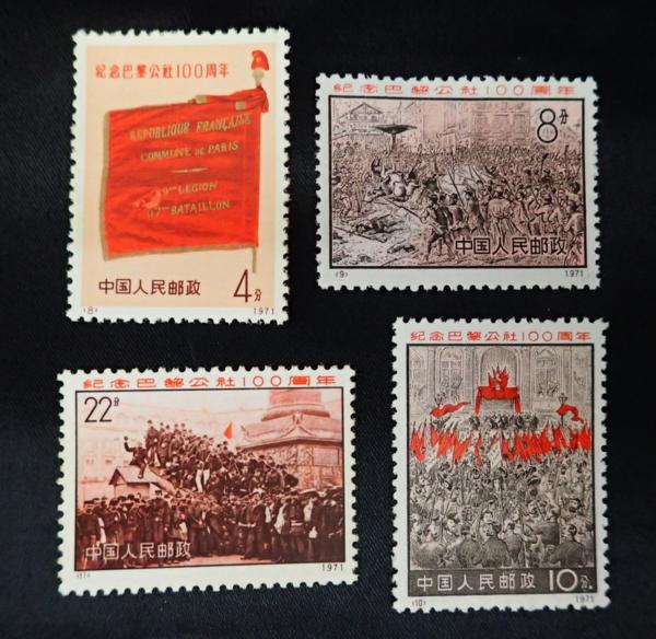 中国切手 1970年 革3 パリ・コミューン100周年 4種完
