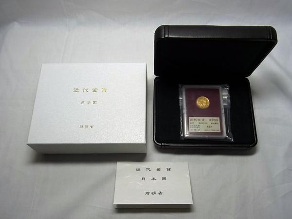 近代金貨 旧2円 明治3年(1870年)