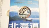 【オークション代行実績】地方自治法施行60周年記念貨幣 北海道